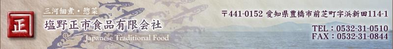 三河つくだ煮・惣菜メーカー 潮騒の恵(登録商標)製造元 塩野正市食品有限会社(愛知県豊橋市)